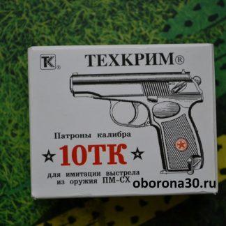 Самооборона Москвы Холостые патроны 10ТК (Техкрим) - 20 шт.