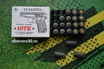 Холостые патроны 10ТК (Техкрим) — 20 шт.