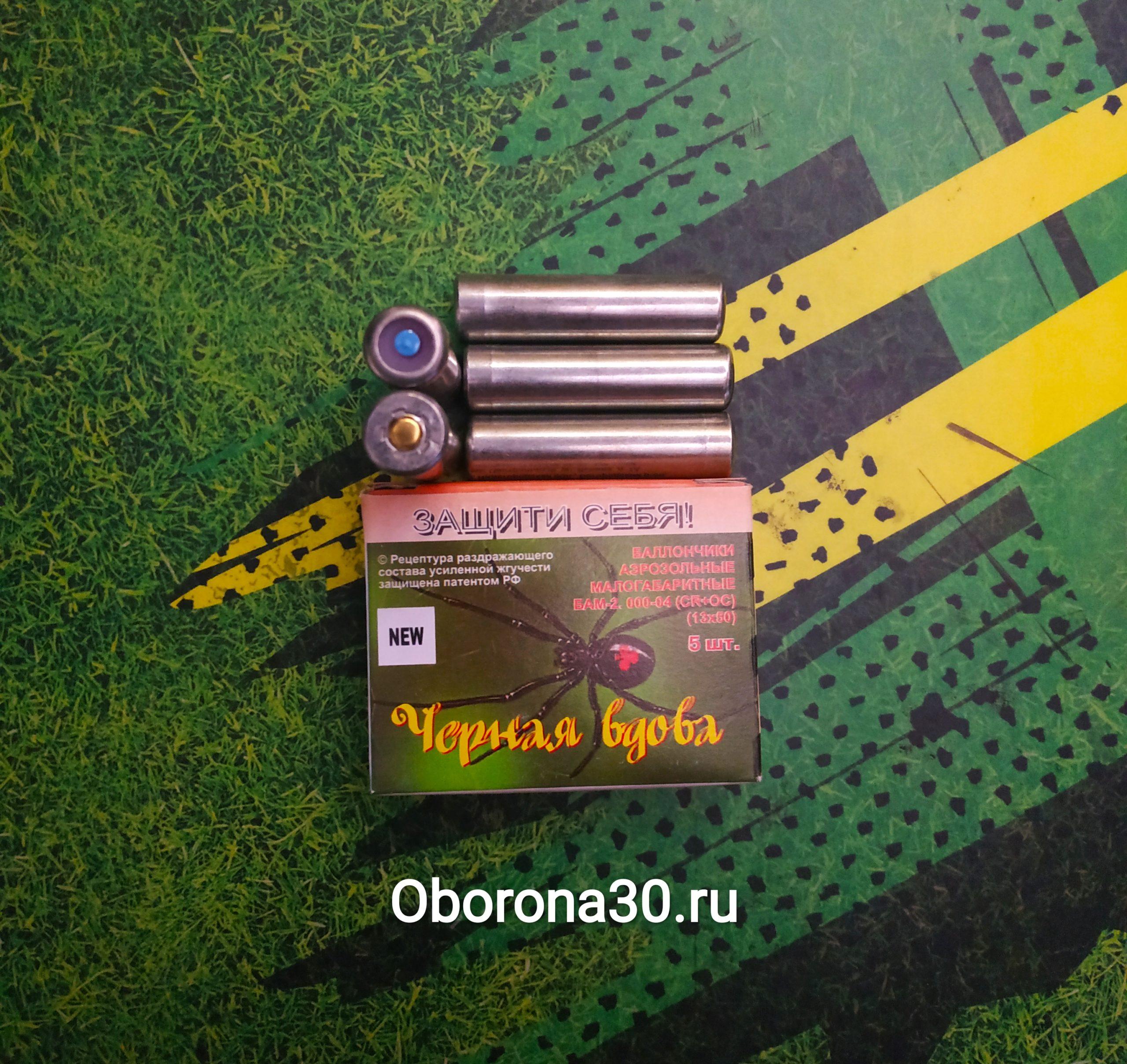 """Боеприпасы БАМ """"Черная вдова"""" 13х50 (New)"""
