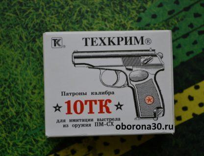 Боеприпасы Холостые патроны 10ТК (Техкрим) – 20 шт.