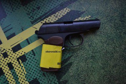 Охолощенный пистолет Макарова
