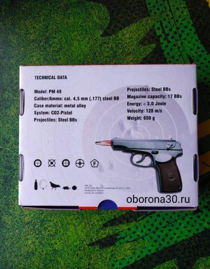 Пневматические Пистолеты Пистолет пневматический, аналог ПМ (ПМ-49, Borner, США)