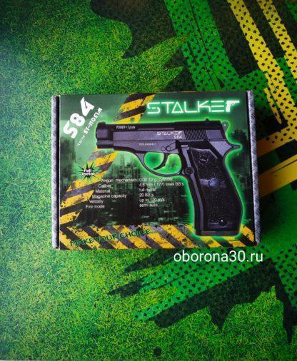 Пневматический пистолет S84 (Stalker, Китай)
