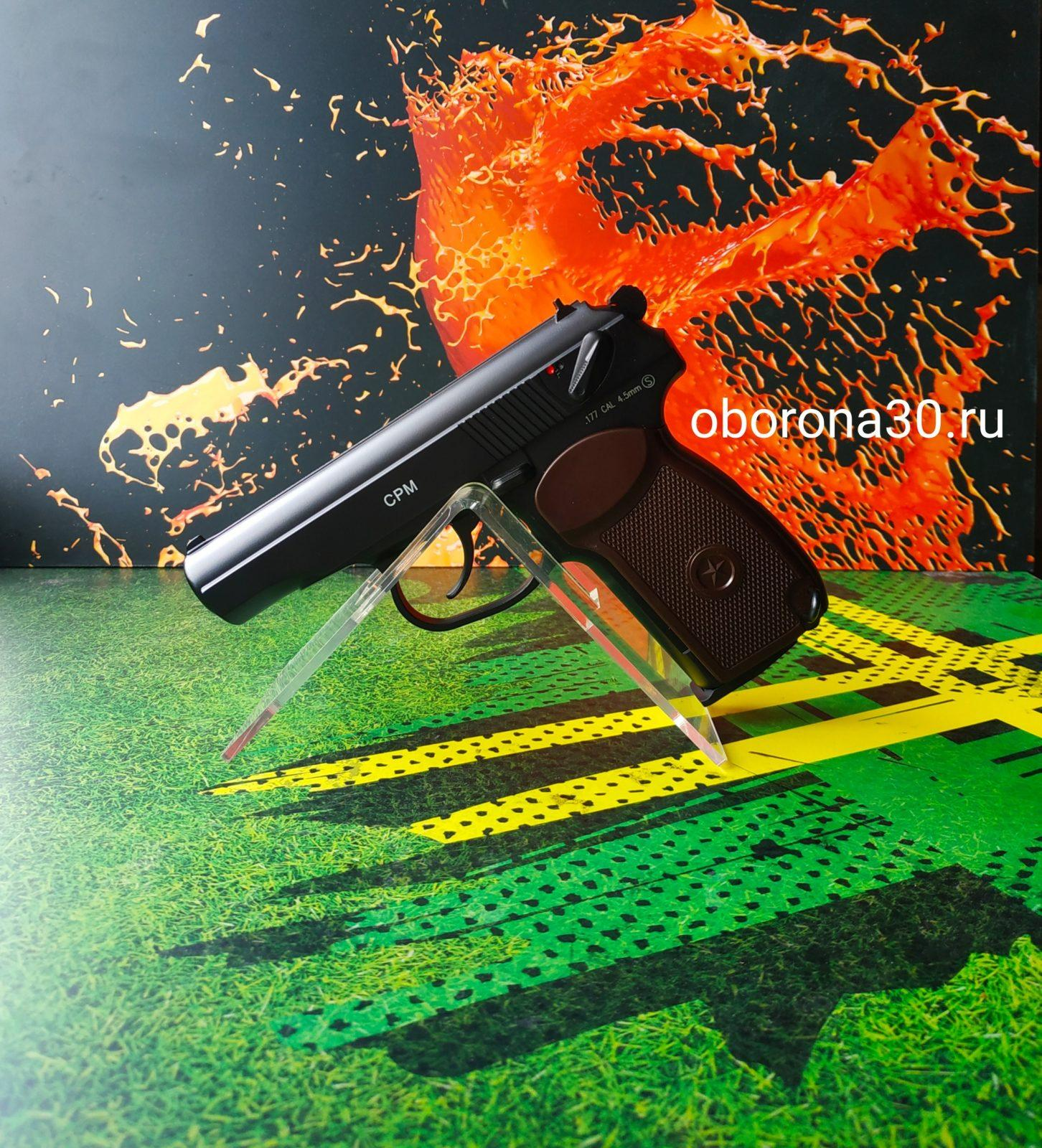 Пневматический пистолет Макарова (Cybergun, Франция)