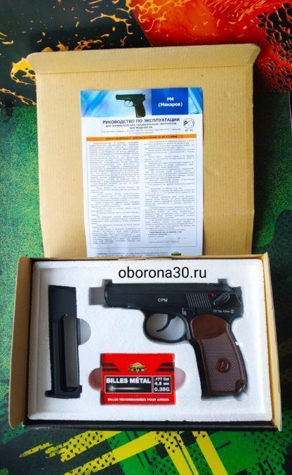 Пневматическое оружие Пневматический пистолет Макарова (Cybergun, Франция)
