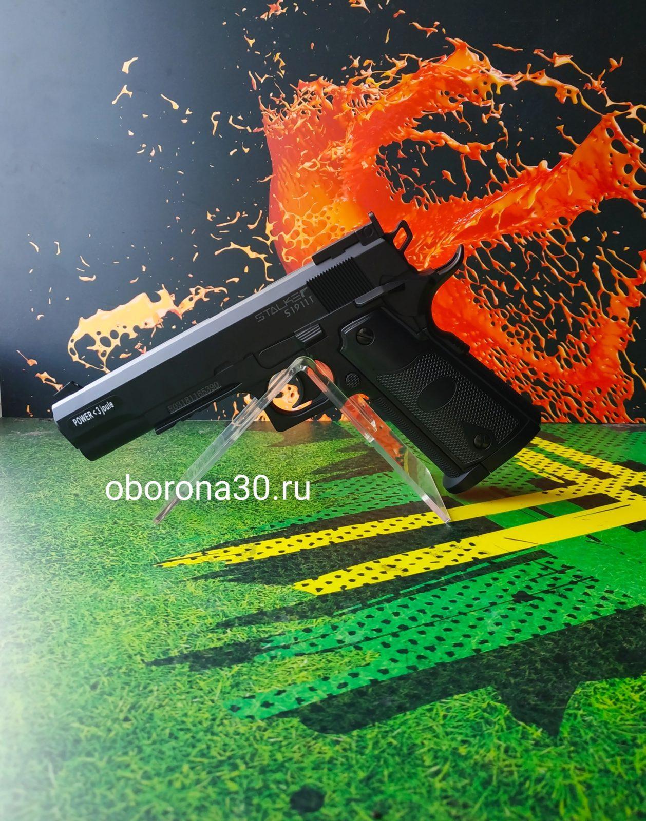 Пистолет пневматический Colt 1911 (Stalker S1911T, Китай)