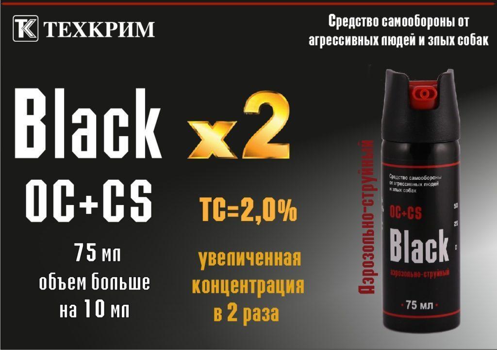 Газовый баллончик Техкрим Black 75мл