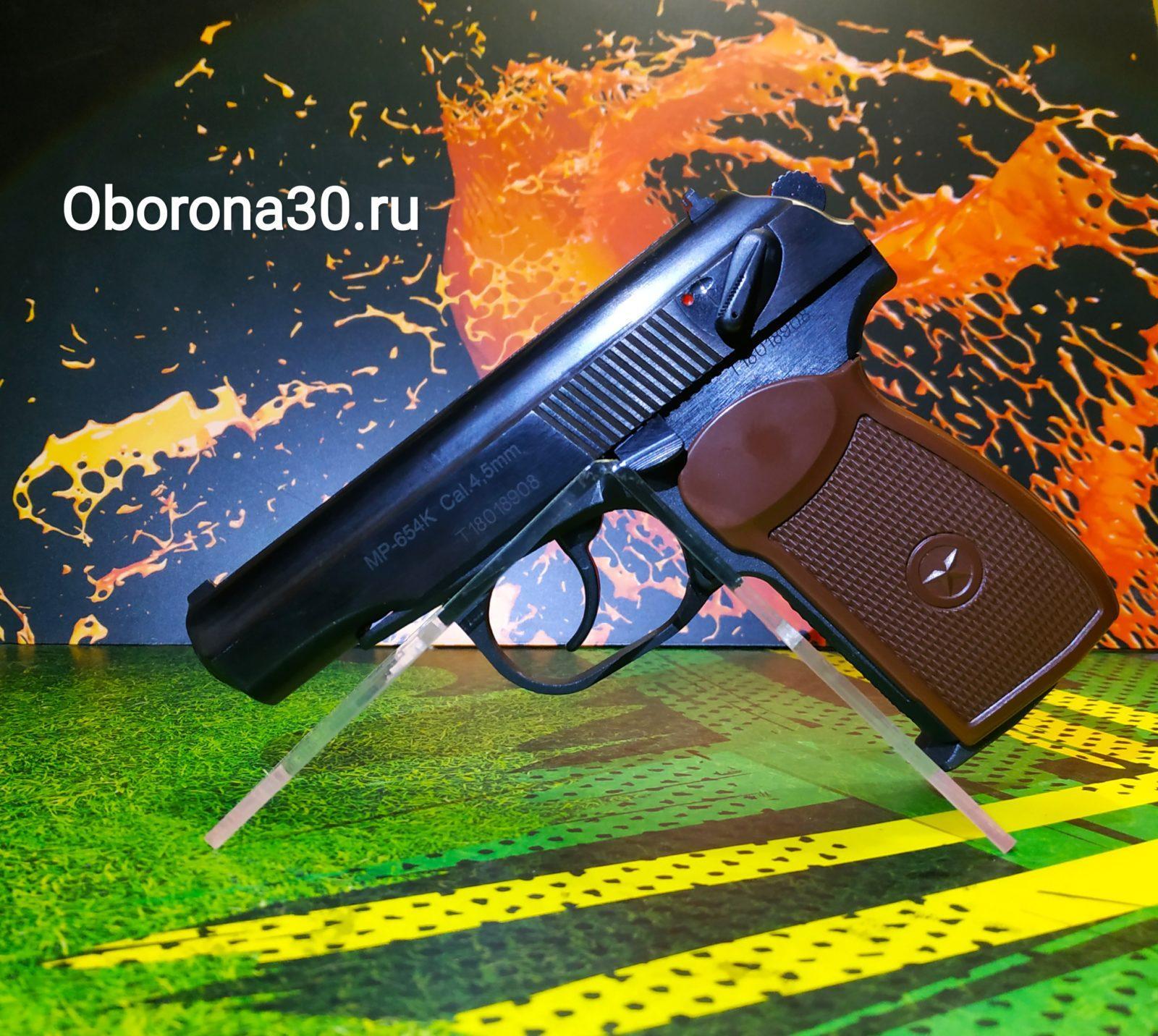 Пневматический пистолет ПМ (МР-654к