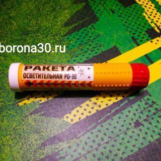 Средства спасения и подачи сигналов бедствия Ракета осветительная РО-30 (НИИПХ)