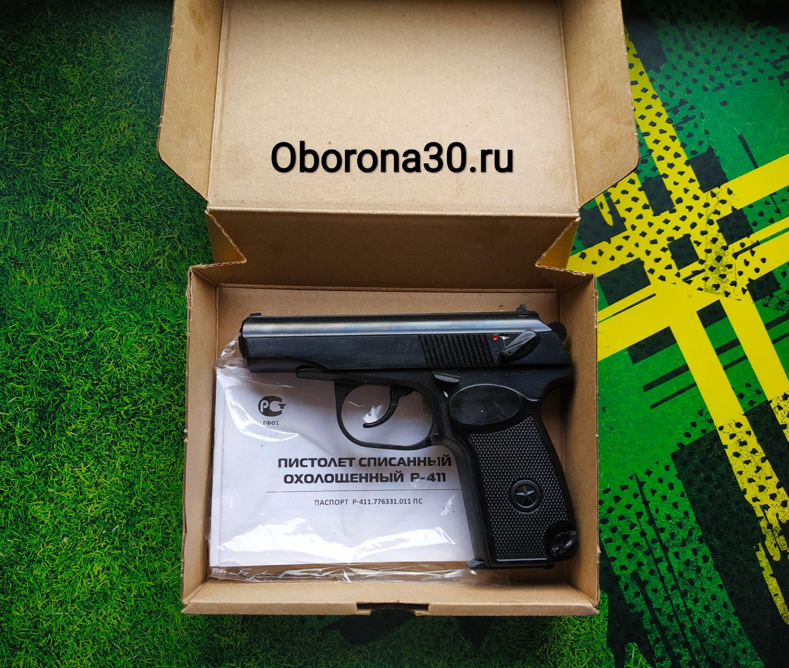 Сигнальное и охолощённое оружие Пистолет Макарова (Р-411) охолощенный