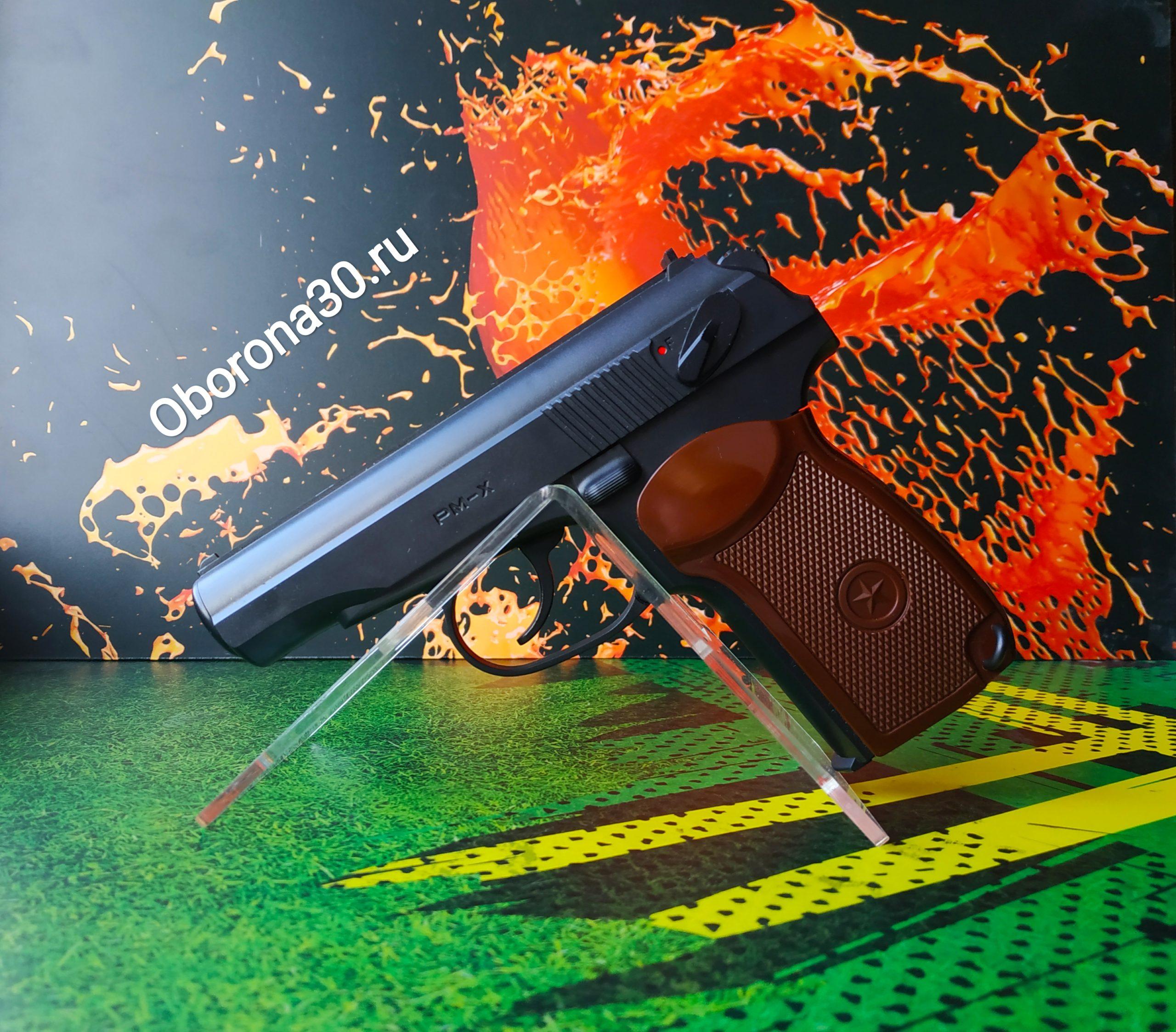 Пневматические Пистолеты Пистолет пневматический, аналог ПМ (PM-X, Borner, США)